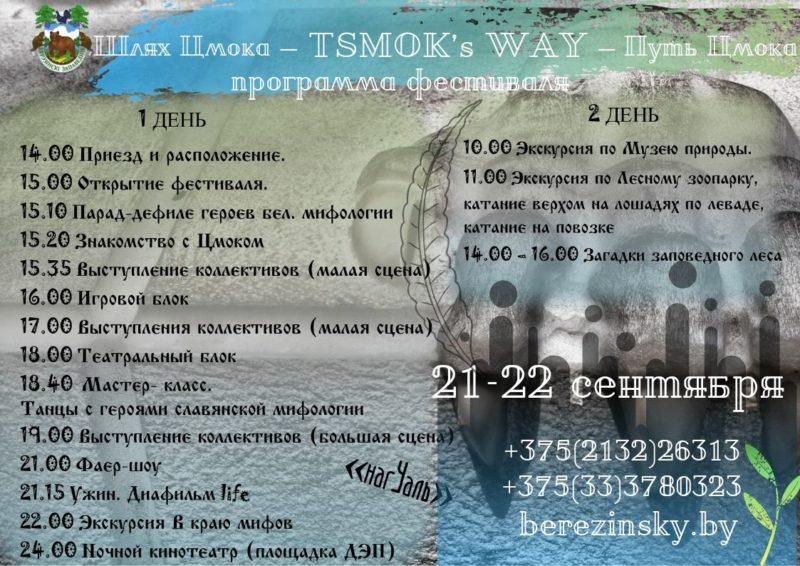 путь цмока белоруссия